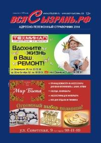 Вся Сызрань. Справочни потребителя 2003-2004